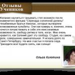 Olga otziv